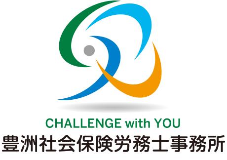 豊洲社会保険労務士事務所